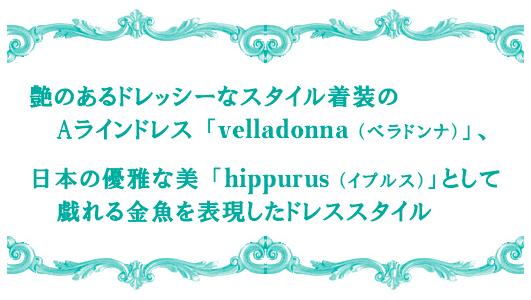 艶のあるドレッシーなスタイル着装のAラインドレス 「velladonna (ベラドンナ)」、日本の優雅な美 「hippurus (イプルス)」として戯れる金魚を表現したドレススタイル